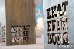 Декоративные железные кубы с логотипом Екатеринбурга на проспекте Ленина, декоративные кубы, украшение города, железные ржавые кубы, логотип екатеринбурга