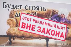 Срезанные рекламные щиты. Екатеринбург, реклама на улице, незаконная агитация, билборд