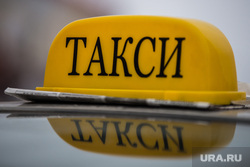 Клипарт. Екатеринбург, такси
