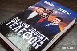 Пранкеры Вован и Лексус в Екатеринбурге, вован и лексус, книга по ком звонит телефон