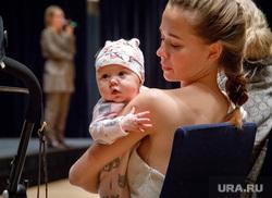 Ксения Собчак в Екатеринбурге. Встреча с электоратом и лекция для молодых мам, младенец, коршунова александра, ребенок, грудничок