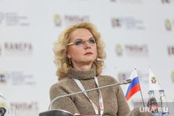 Гайдаровский форум-2016. Второй день. Москва., голикова татьяна, портрет