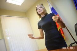 Приём населения Натальей Поклонской. Екатеринбург, поклонская наталья