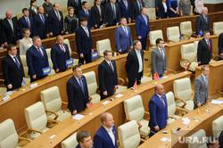 Заседание законодательного собрания Свердловской области по бюджету на 2018 год - первое чтение. Екатеринбург, законодательное собрание со