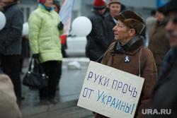 Пикет за мир у памятника Татищеву и Де Генину. Екатеринбург, пикет, руки прочь от украины