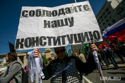 5-ая годовщина Болотной площади. Митинг на проспекте Сахарова. Москва, плакат, соблюдайте нашу конституцию