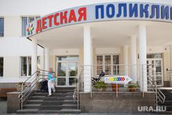 Новая больница. Детская поликлиника. Педиатрия. Екатеринбург, детская поликлиника