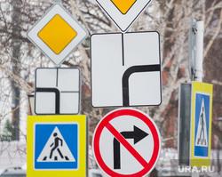 Надписи и знаки. Ханты-Мансийск., знаки, главная дорога