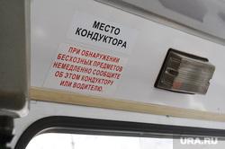 Презентация единого проездного билета, транспортной карты и инновационной остановки с интерактивным дисплеем и wi-fi. Челябинск, антитеррор, место кондуктора