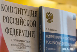 Клипарт. Магнитогорск, конституция рф, брошюра