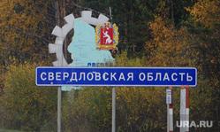 Клипарт, разное. Екатеринбург, стела свердловская область, трасса м5