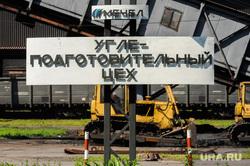 Пресс-тур на ООО Мечел-Кокс. Челябинск, угле-подготовительный цех