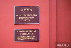 Клипарт. Екатеринбург, избирком, новоуральск, табличка