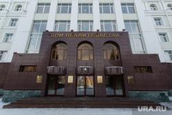 Адресники. Ханты-Мансийск, правительство хмао