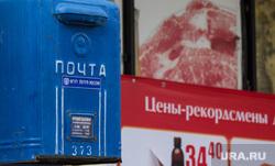 Клипарт. Санкт-Петербург, почта россии, почтовый ящик