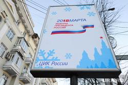 Баннер 2018марта. Выборы-2018. Челябинск, 2018 марта