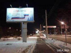 Баннеры през Пермь, баннер, реклама, выборы