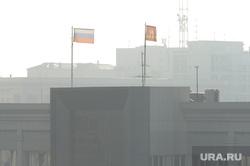 Смог. Неблагоприятные метеоусловия. Челябинск, дым, погода, небо, флаг россии, нму, смог над городом, флаг челябинской области