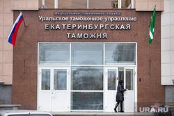 Бюджетное послание губернатора. Екатеринбург, екатеринбургская таможня