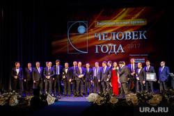Церемония награждения премией «Человек года 2017» от ДК. Екатеринбург, человек года, общее фото