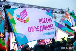 День народного единства. Москва, день народного единства, мы едины, россия объединяет