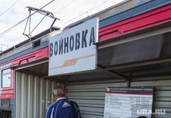 Электричка Войновка-Утешево. Тюмень, остановка, электричка, станция, пригородные поезда, войновка