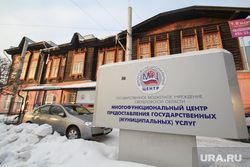 Здания Екатеринбурга , мфц госуслуг