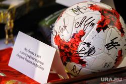 Ежегодный благотворительный аукцион «Екатерининская ассамблея». Екатеринбург, автографы, футбольный мяч
