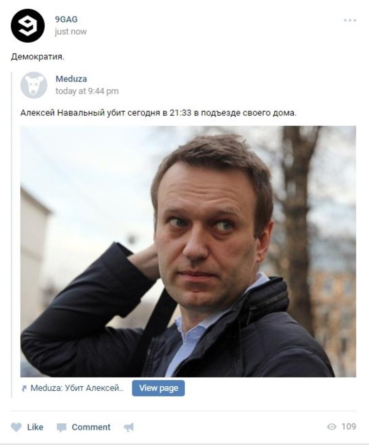 Pr-служба «Вконтакте» прокомментировала ситуацию с«убийством» Навального