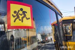 Клипарт. Ноябрь. Магнитогорск, школьный автобус, осторожно дети, автобус, дети