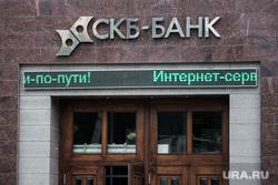 Скб банк шахты заявка на кредит