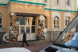 Украшения на резиденции губернатора Свердловской области. Екатеринбург, украшение, резиденция губернатора свердловской области, новый год, год собаки