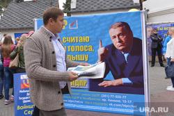 Общественно политический вернисаж. Челябинск., пашин виталий, жириновский владимир