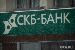 Клипарт. Екатеринбург, скб банк