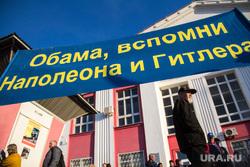 Прибытие поезда ЛДПР на вокзал. Магнитогорск, вокзал, обама, наполеон, лдпр, транспарант, гитлер