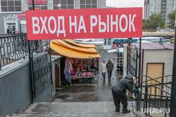 Центральный городской рынок. Курган, торговля, базар, центральный рынок, бизнес