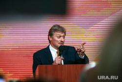 Ежегодная итоговая пресс-конференция президента РФ Владимира Путина. Москва, песков дмитрий