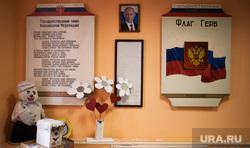 Следственный изолятор №1 (СИЗО). Екатеринбург, самодеятельность, гимн россии, портрет путина, флаг россии