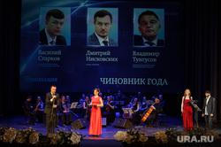 Вручение премии «Человек года 2017». Екатеринбург, чиновник года, премия человек года