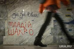 Надписи в подземном переходе у ТЮЗа. Екатеринбург, подземный переход, надписи на стенах, шакро младший, младiй шакро, вндализм