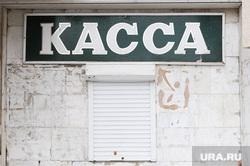 Поездка Дубровского в Златоуст Златоустовский электрометаллургический завод Челябинск, касса, денег нет но вы держитесь