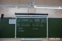 Репетиция ЕГЭ. Екатеринбург, школьная доска, егэ, экзамен
