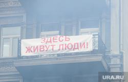 События на Майдане. Киев, майдан, киев, плакат, улица грушевского, здесь живут люди