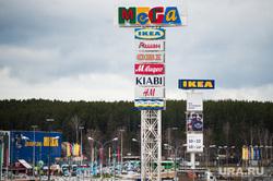 Знаковые объекты Верх-Исетского района. Екатеринбург, ikea, мега, икеа