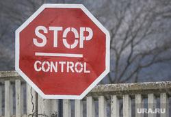 Неопознанные войска в Крыму. Украина. Севастополь, знак, автоматчик, военные, солдаты, стоп контроль, stop control, вежливые люди