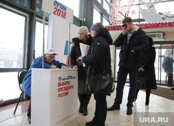 Сбор подписей за Путина на выборах президента. Пермь, сбор подписей
