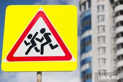 Клипарт. город Екатеринбург, дорожный знак, осторожно дети