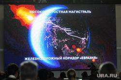 Российско-Казахстанский форум межрегионального сотрудничества с участием Владимира Путина и Нурсултана Назарбаева. Челябинск, всм, экран, магистраль, проект, трансляция, высокоскоростная магистраль