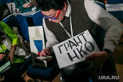 Ежегодная итоговая пресс-конференция президента РФ Владимира Путина. Москва, плакаты, вопросы путину, грант нко