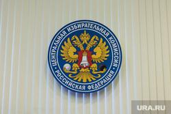 Первое заседание ЦИК в новом составе. Москва, эмблема цик